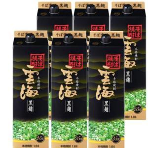 そば焼酎 雲海 黒麹25度1800mlパック1ケース(6本)