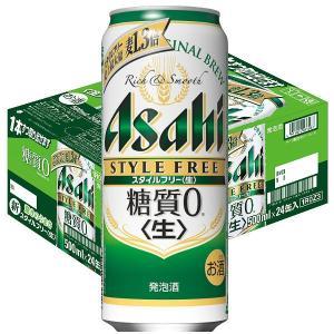 アサヒスタイルフリー500ml缶1ケース(24本入)