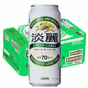 キリン淡麗グリーンラベル500ml缶1ケース(2...の商品画像