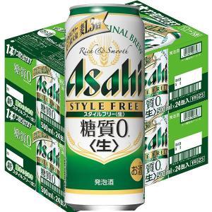 アサヒスタイルフリー500ml缶2ケース(48本入)