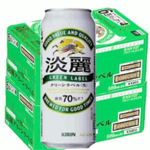 キリン淡麗グリーンラベル500ml2ケース(48本入)の商品画像