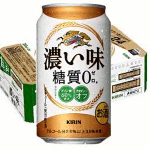キリン 濃い味(糖質ゼロ)350ml缶1ケース(24本入)