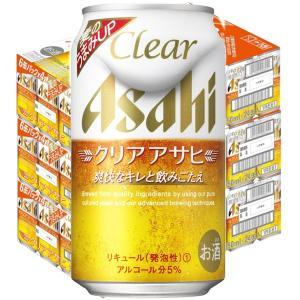 アサヒ クリアアサヒ350ml缶3ケース(72本入)
