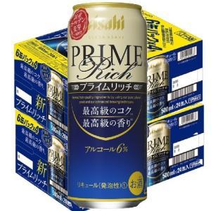 アサヒ クリアアサヒ プライムリッチ500ml缶2ケース(48本入)