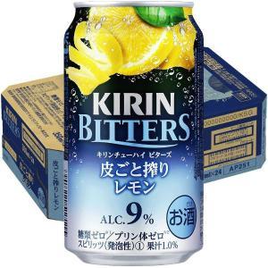 キリン ビターズ 皮ごと搾り レモン350ml缶1ケース(24本入)|kyusyusake