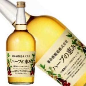 ハーブの恵み13度700ml瓶「箱付」 |kyusyusake