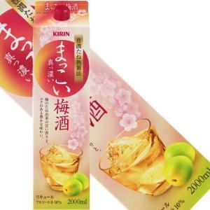 キリン まっこい梅酒10度2000mlパック|kyusyusake