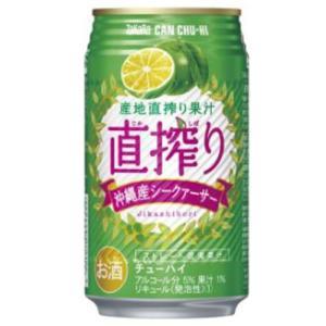 タカラCANチューハイ 直搾り 沖縄産シークァーサー350ml缶1ケース(24本入)|kyusyusake