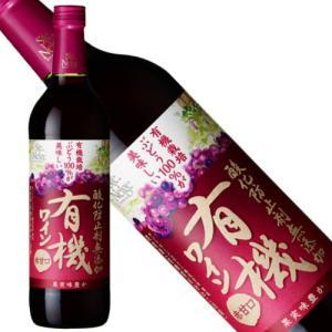 サントネージュ 酸化防止剤無添加有機ワイン720ml(赤)甘口 kyusyusake
