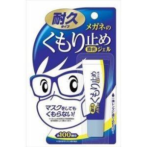 メガネのくもり止め濃密ジェル10G 2004881の関連商品9