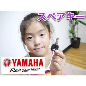 電動自転車用スペアキー ディンプルキー 【Dではじまる鍵】PAS パス /ヤマハ/YAMAHA/予備...