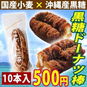 黒糖ドーナツ棒 18g×10本 メール便送料無料 ポイント消化 500