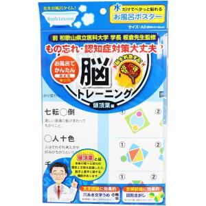 バスレッスン お風呂ポスター 脳トレーニング頭頂葉編|kyuusansyoukai