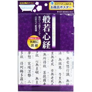 バスレッスン お風呂ポスター 般若心経|kyuusansyoukai