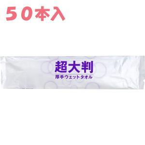 フレッシュプラス 超大判 厚手ウェットタオル 50本入 kyuusansyoukai