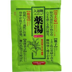 オリヂナル 薬湯 入浴剤 ゆずこしょう 30g|kyuusansyoukai