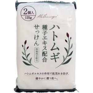 ハトムギ種子エキス配合せっけん 125g×2個入|kyuusansyoukai
