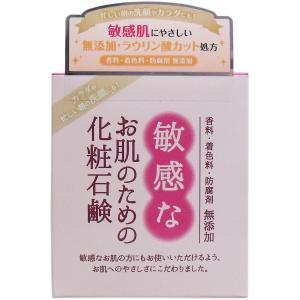 敏感なお肌のための 化粧石鹸 100g|kyuusansyoukai