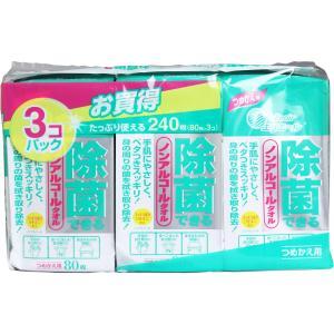 エリエール 除菌できるノンアルコールタオル 詰替用 80枚×3個パック kyuusansyoukai