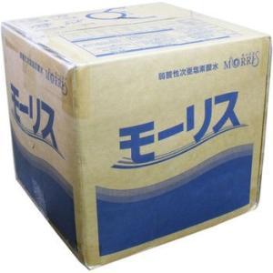 送料無料 業務用 弱酸性次亜塩素酸水 モーリス200 20L 2098955