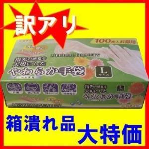 【訳アリ】やわらか手袋 Lサイズ100枚入 SS20121114 2110552...