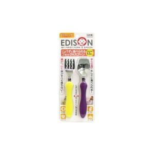エジソンのフォーク&スプーン イエロー&紫 1...の関連商品2