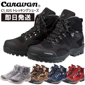 キャラバン 登山靴  トレッキングシューズ CARAVAN C1_02S|kyuzo-outdoor