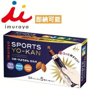 ■ブランド:井村屋 いむらや ■メーカー品番:113571 ■商品名:5本入スポーツようかん カカオ...