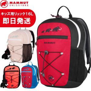 MAMMUT マムート リュック キッズ 16L ザック 登山 トレッキング MAMMUT First Zip 16L マムート ファーストジップ 16リットル ハイキング デイパック バッグ|kyuzo-outdoor