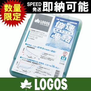 LOGOS ロゴス 保冷剤 LOGOS ロゴス ...の商品画像