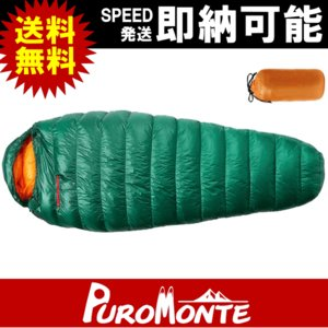 PUROMONTE プロモンテ 寝袋 ねぶくろ 寝ぶくろ PUROMONTE プロモンテ ELシュラフ エキストリームライト|kyuzo-outdoor