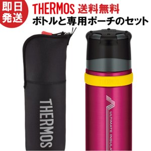 THERMOS サーモス 山専ボトル 山専用ボトル&ボトルポーチセット BGD 500ml 水筒 ス...