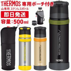 THERMOS サーモス 山専ボトル 山専用ボトル&ボトルポーチセット 500ml 500ミリリット...