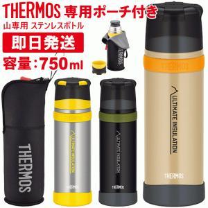THERMOS サーモス 山専ボトル 山専用ボトル&ボトルポーチセット 750ml 750ミリリット...