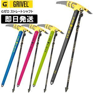 ■ブランド:GRIVEL/グリベル■商品名:Gゼロ■メーカー品番:GV-PIG0S■サイズ:シャフト...