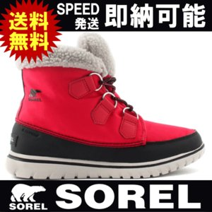Sorel ソレル ブーツ レディース コージーカーニバル COZY CARNIVAL スノーブーツ  ウィメンズ 女性用 NL2297 645|kyuzo-outdoor