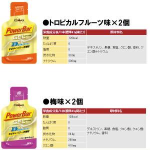 PowerGel Power Gel パワージェル 10個セット バナナ味 グリーンアップル味 レモンライム味 トロピカルフルーツ味 梅味 うめ味 ウメ味|kyuzo-outdoor|03