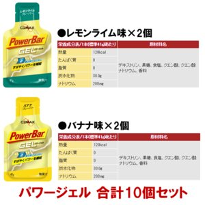 PowerGel Power Gel パワージェル 10個セット バナナ味 グリーンアップル味 レモンライム味 トロピカルフルーツ味 梅味 うめ味 ウメ味|kyuzo-outdoor|04