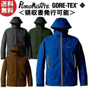 ■ブランド:PUROMONTE/プロモンテ ■メーカー品番:SJ008M ■商品名: ゴアテックスパ...