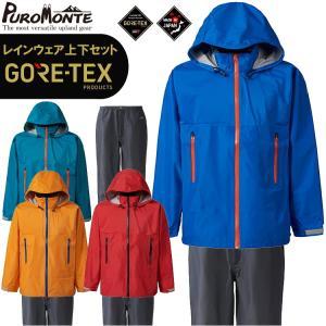 PUROMONTE プロモンテ GORE-TEX RAINSUITS MEN'S ゴアテックスレインスーツ メンズ レインウェア メンズ SR136M|kyuzo-outdoor