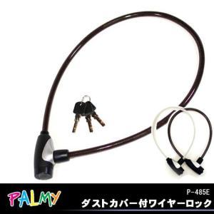 PALMYP-485Eダストカバー付ワイヤーロック|kyuzo-shop
