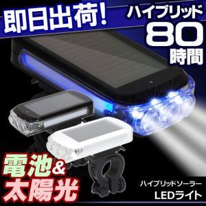 ハイブリッドソーラーライト GR-LT02 FFR-3110 自転車 ライト LED 防滴仕様 電池...