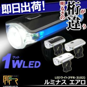 FF-R FFR-3102 ルミナス エアロ LEDライト ヘッドライト 前照灯 一般自転車用 ロー...