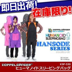 DOPPELGANGER ヒューマノイドスリーピングバック HANSODE シリーズ kyuzo-shop