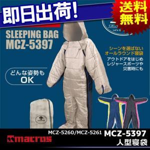人型寝袋 フリーサイズ 男女共用マクロス MCZ-5397 kyuzo-shop