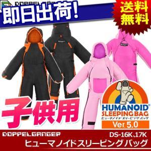 ヒューマノイドスリーピングバッグ キッズサイズ  DOPPELGANGER ドッペルギャンガー DS-16K/DS-17K kyuzo-shop