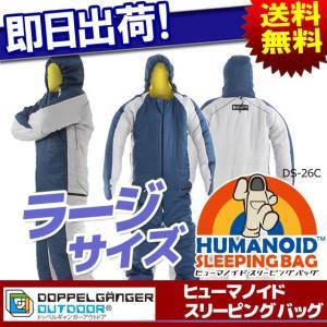 ヒューマノイドスリーピングバッグ ver.6 ラージサイズ DOPPELGANGER ドッペルギャンガー DS-26C kyuzo-shop
