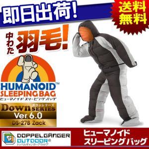 ヒューマノイドスリーピングバッグ ver.6 中わた羽毛 DOPPELGANGER ドッペルギャンガー DS-27B kyuzo-shop