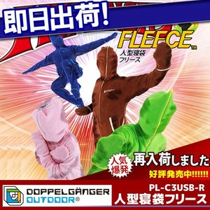人型寝袋フリース DOPPELGANGER ドッペルギャンガー HF1-174 kyuzo-shop