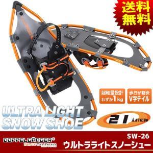 DOPPELGANGER スノーシュー SS 21インチ530cm SW-26|kyuzo-shop